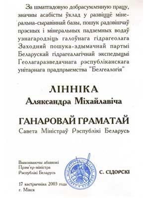 грамота совета министров